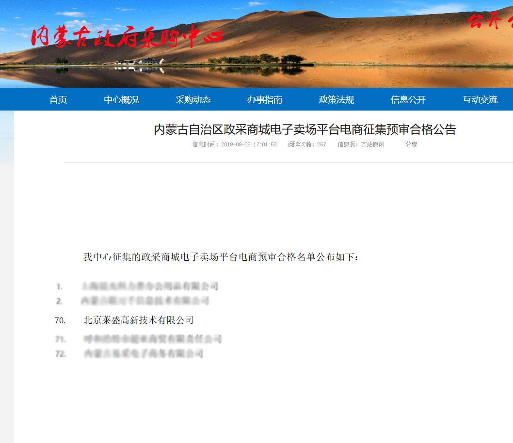 3内蒙古中标通知